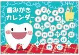 歯磨きカレンダー