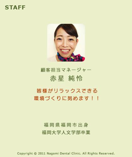 sakahoshi