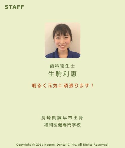 staff_e_icoma