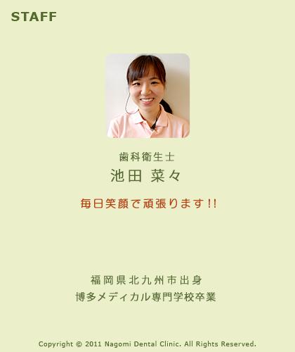 staff_e_ikeda7