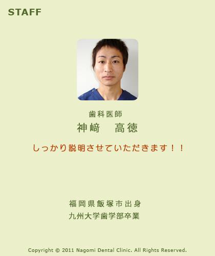 staff_e_kanzaki