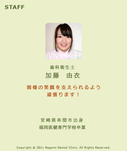 staff_e_katou
