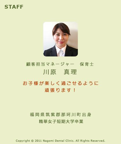 staff_e_kawahara
