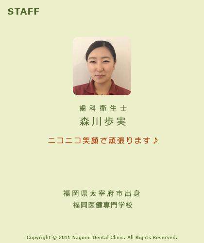 staff_e_morikawa