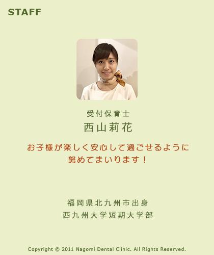 staff_e_nishiyama