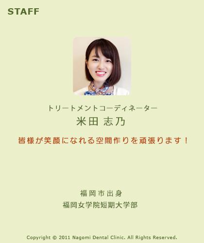 staff_e_yoneda