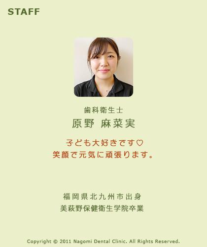 staff_m_harano