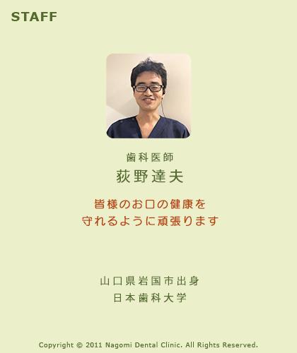 staff_m_ogino