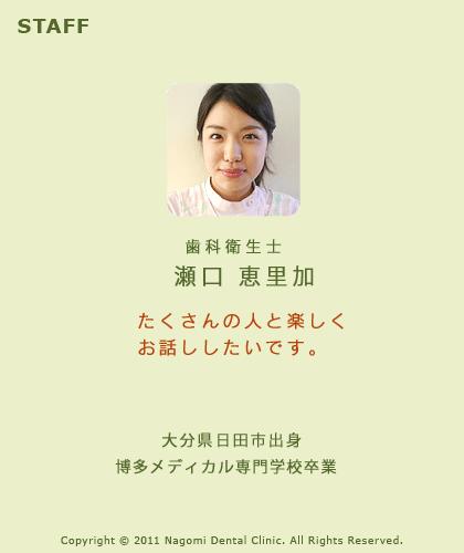 瀬口 恵里加